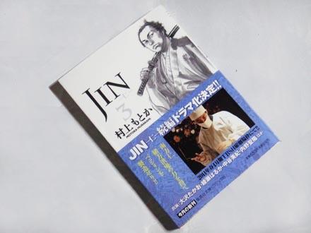 jin3.jpg